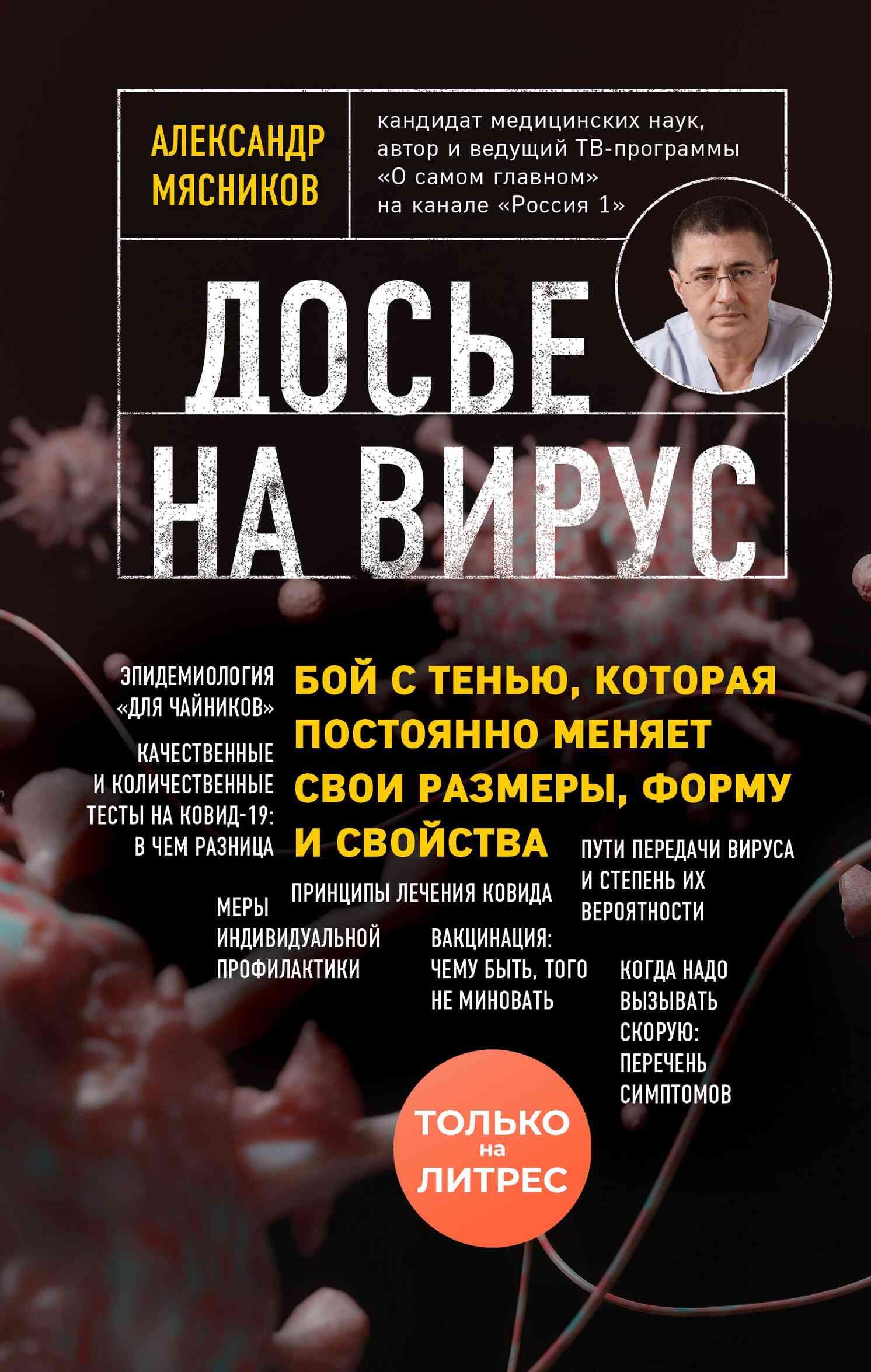 Александр мясников русская рулетка читать онлайн бесплатно покупка ресивера голденинтерстар 8700 премиум