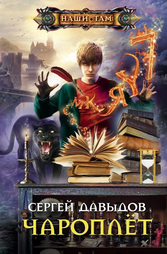 Давыдов сергей книги скачать бесплатно