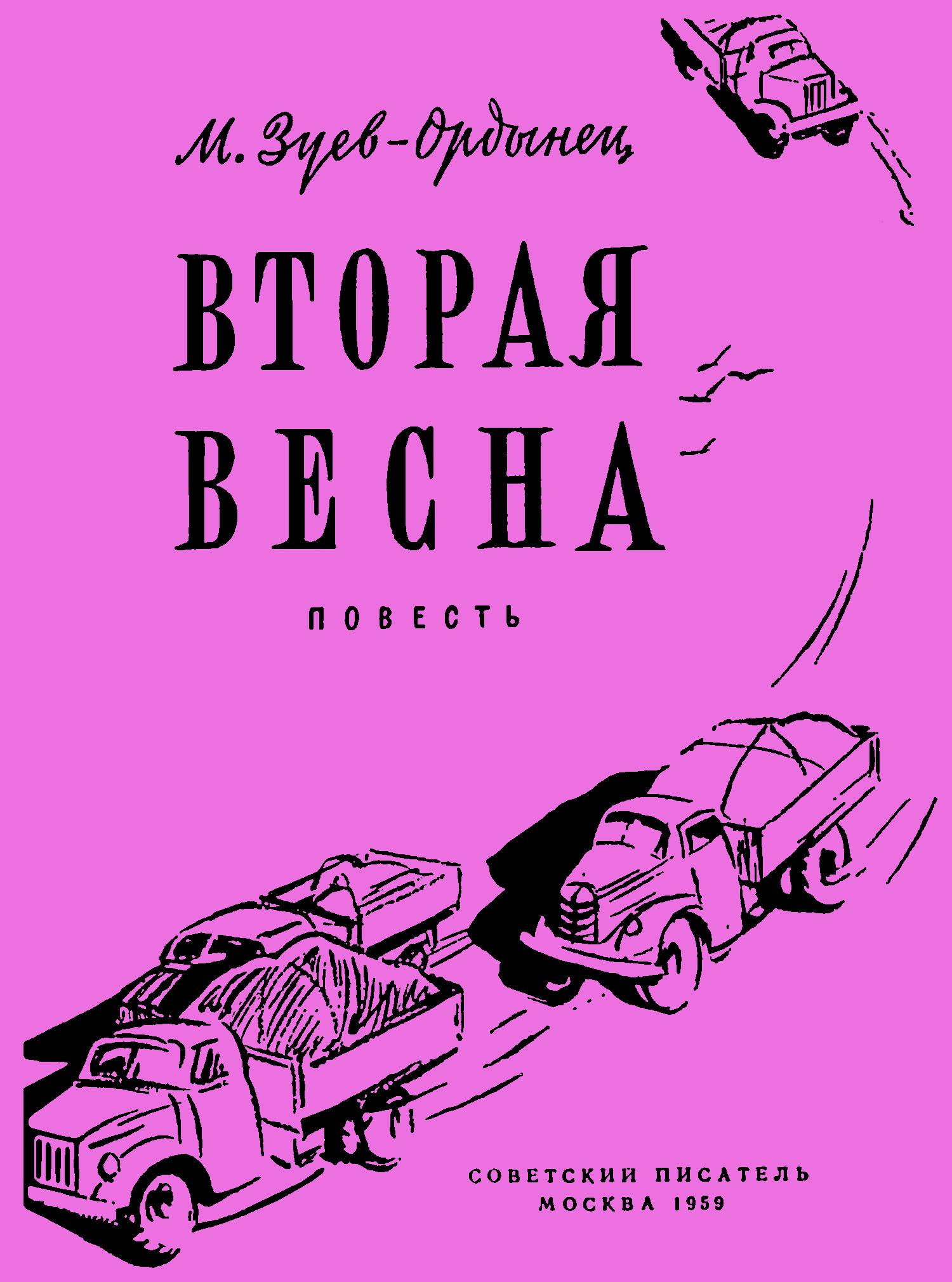 Изображение к книге Вторая весна