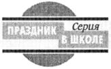 Изображение к книге Музыкальная шкатулка