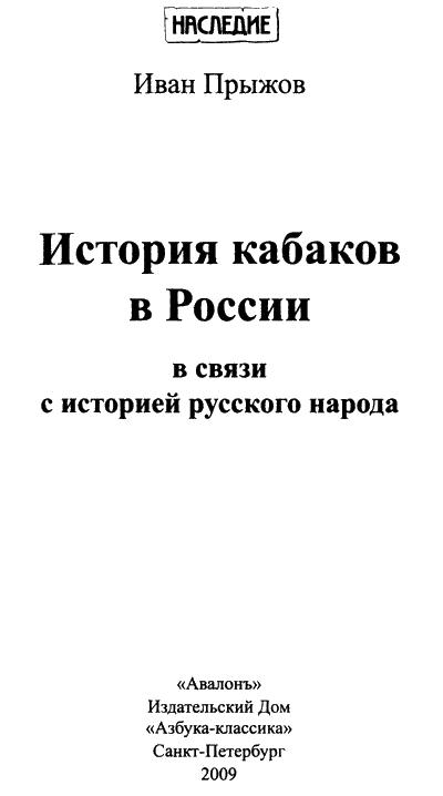 Изображение к книге История кабаков в Росиии в связи с историей русского народа