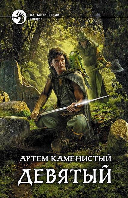 обложка книги Девятый