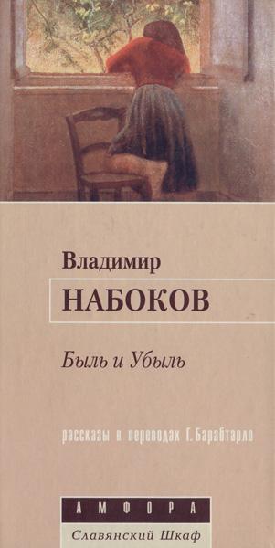 книга под знаком незаконнорожденных