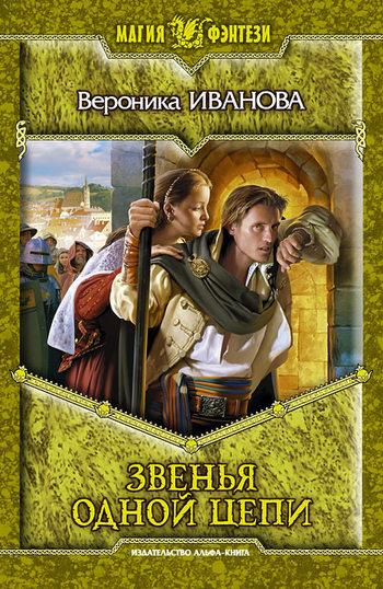 обложка книги Звенья одной цепи