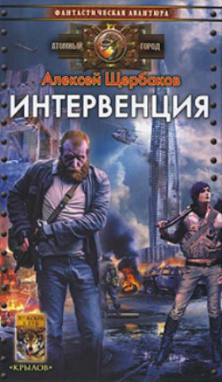 Изображение к книге Алексей Щербаков Интервенция