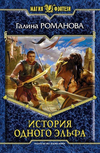 обложка книги История одного эльфа