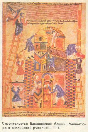 книга о мифах и лешендах вавилона выбора