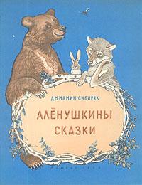 Читать книгу сибиряк мамин алёнушкины сказки
