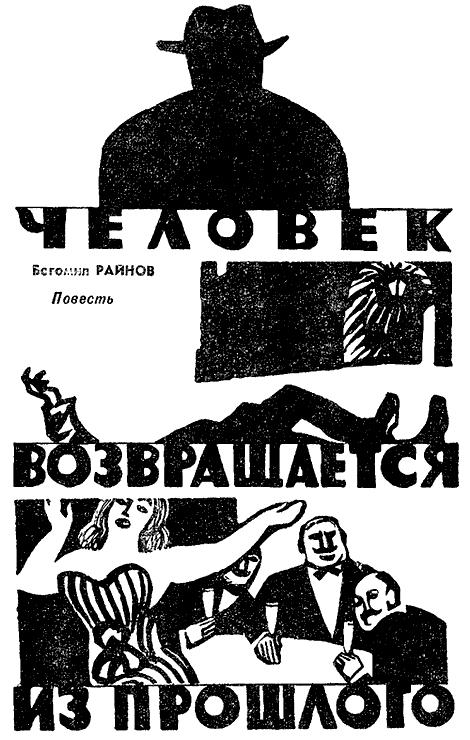 Изображение к книге Искатель. 1971. Выпуск №4