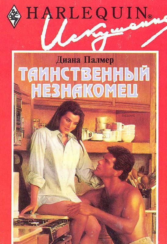 книга клыкастый незнакомиц