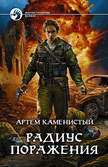 обложка книги Радиус поражения