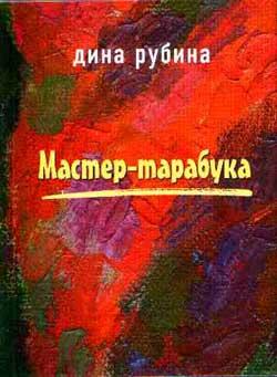дина рубина русская канарейка скачать бесплатно fb2