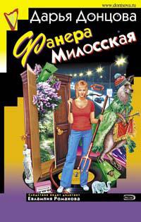 обложка книги Фанера Милосская