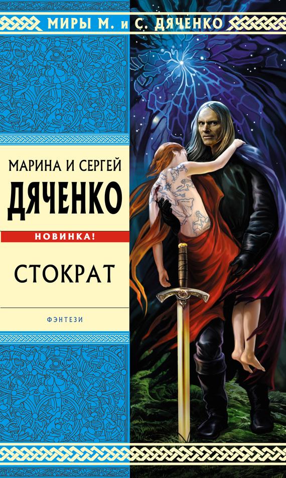 Дьяченко книги скачать торрент