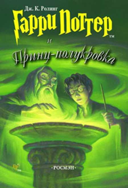 Гарри Поттер и Принц-полукровка - Роулинг Джоан Кэтлин - читать книгу онлайн, на iPhone, iPad и Android