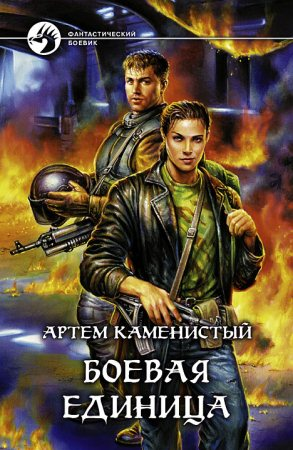 обложка книги Боевая единица