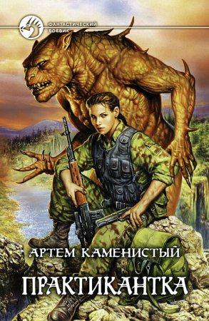 обложка книги Практикантка