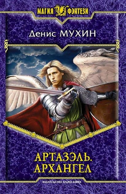 обложка книги Артазэль. Архангел