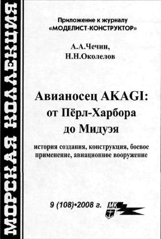 Изображение к книге Авианосец AKAGI: от Пёрл-Харбора до Мидуэя