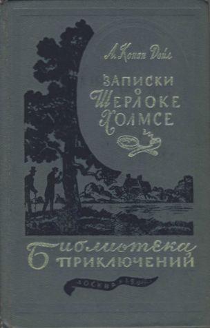 Читать Записки о Шерлоке Холмсе