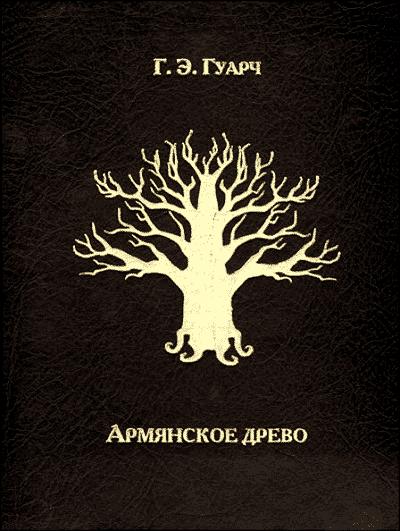 Изображение к книге Армянское древо