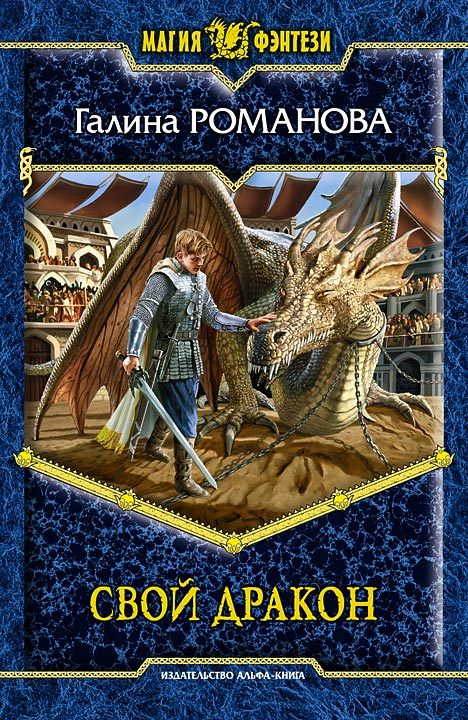 обложка книги Свой дракон