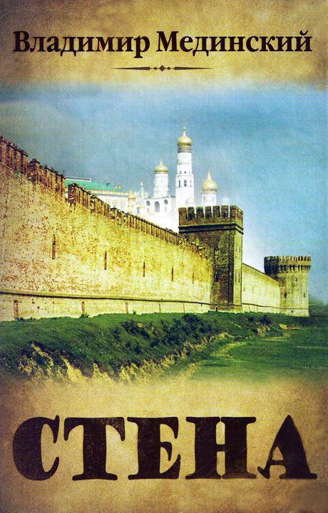 Книга стена скачать мединский