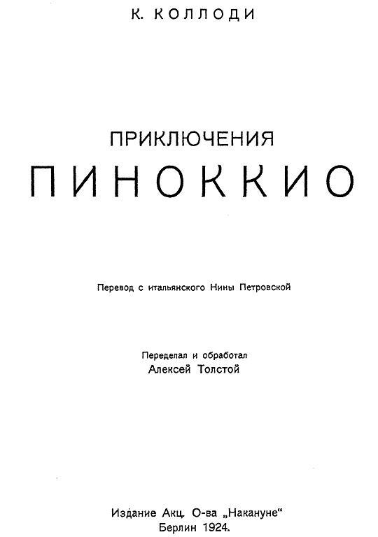 Пиноккио электронная книга скачать бесплатно