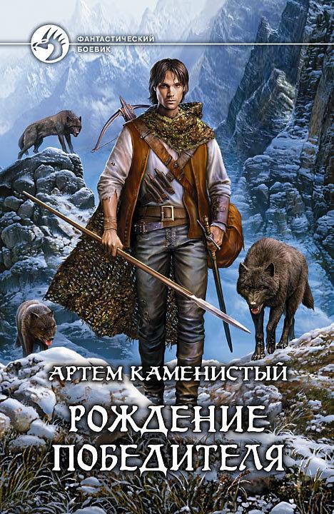 обложка книги Рождение победителя