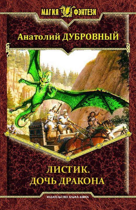 обложка книги Листик. Дочь дракона