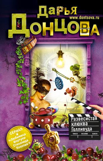 обложка книги Развесистая оксилофит Голливуда