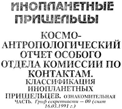 Изображение к книге Галактика 1993 № 1-2