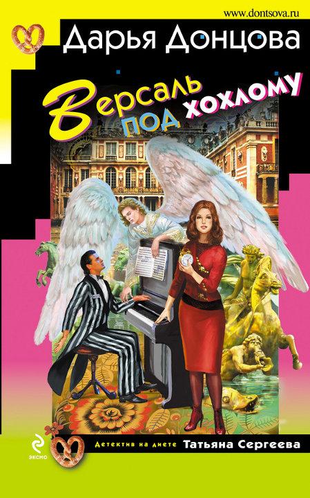 обложка книги Версаль под хохлому