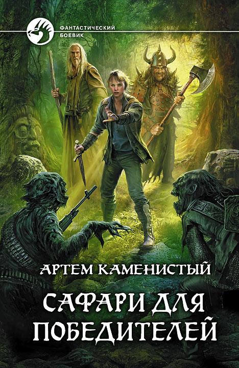 обложка книги Сафари с целью победителей