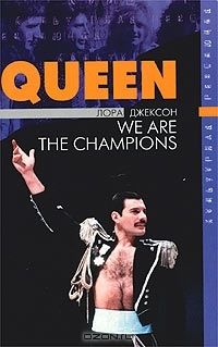 обложка книги Queen: The Definitive Biography