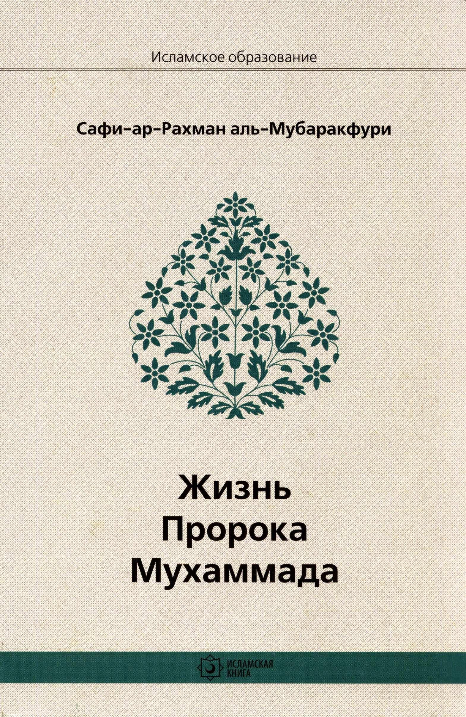 Мухаммад. Жизнеописание пророка на основе самых ранних источников.
