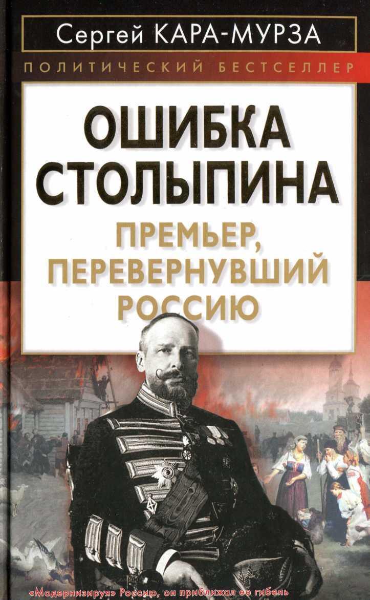 Кара мурза сергей георгиевич книги скачать бесплатно