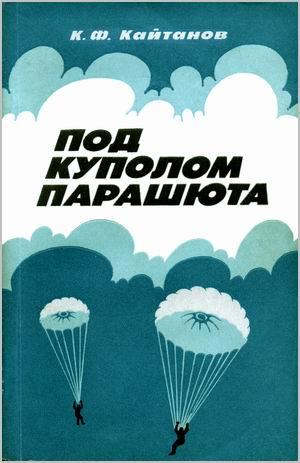 скачать под куполом книга скачать