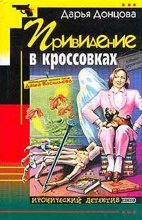 обложка книги Приведение на кроссовках