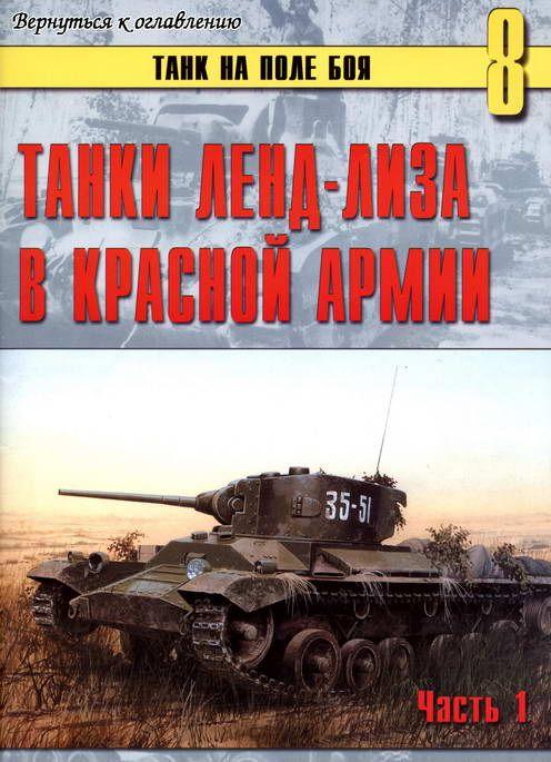 Книги про танки скачать бесплатно и регистрации