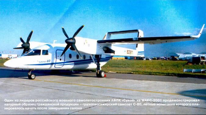 Изображение к книге Авиация и Время 2001 05