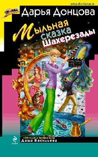 обложка книги Мыльная сказка Шахерезады