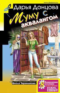 обложка книги Муму из аквалангом