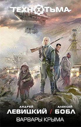 Изображение к книге Андрей Левицкий Алексей Бобл Варвары Крыма