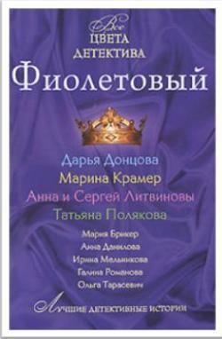 обложка книги Фиолетовый