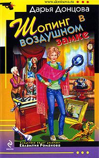 обложка книги Шопинг в воздушном замке