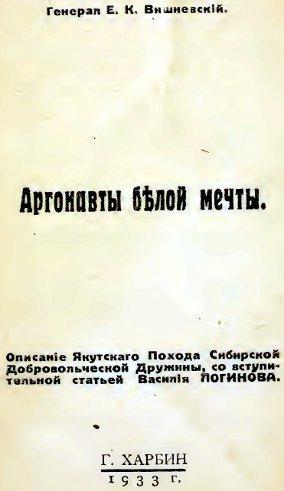 Изображение к книге Аргонавты белой мечты