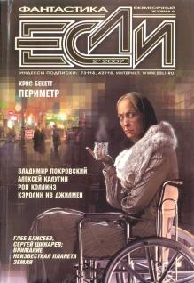 Утро Ирины Низиной – Бешеная (2007)