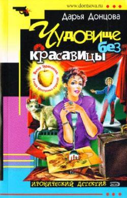 обложка книги Чудовище без участия красавицы