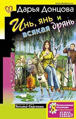 обложка книги Инь, янь и всякая дрянь